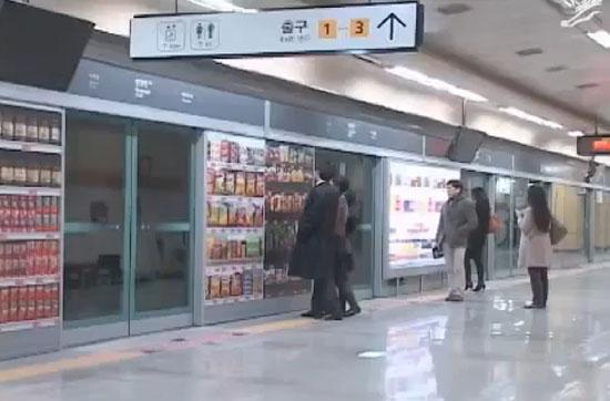 Supermercado no Metrô